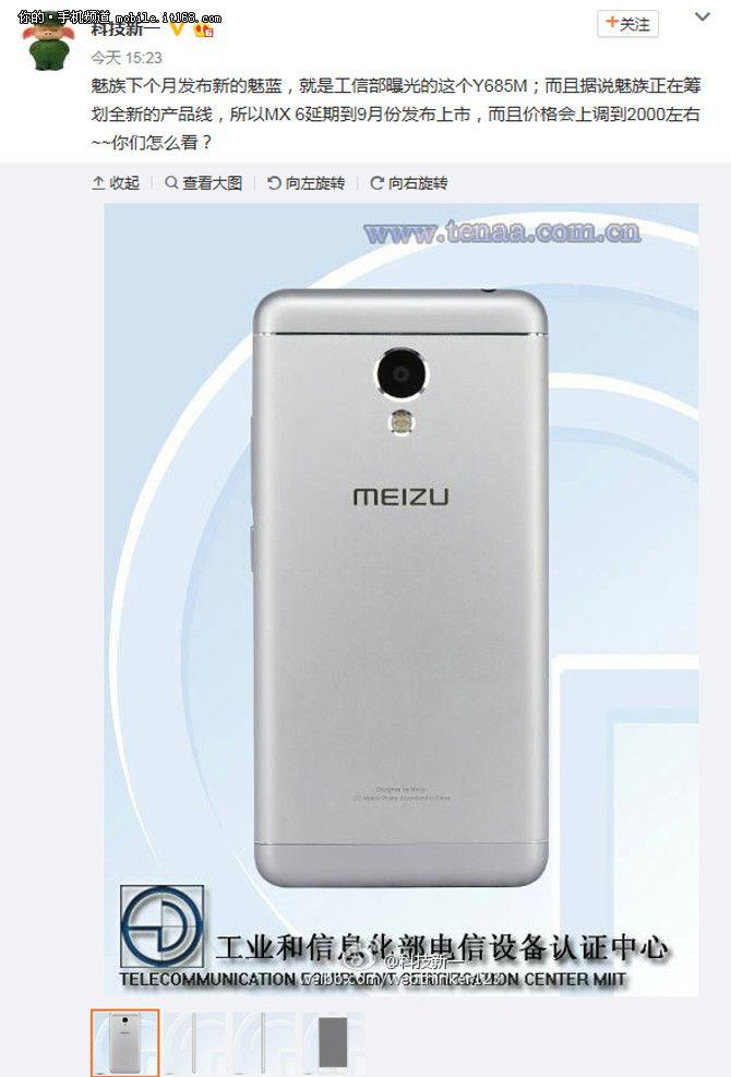 Meizu M3 (M3 Mini) в металлическом корпусе представят 20 июня, а дебют MX6 могут перенести на сентябрь – фото 2