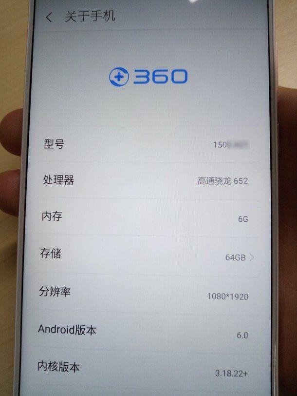 360 (Qiku) N4S в топовой модификации получит Snapdragon 652 и 6 Гб ОЗУ – фото 1