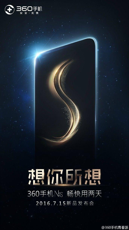 360 (Qiku) N4S в топовой модификации получит Snapdragon 652 и 6 Гб ОЗУ – фото 2