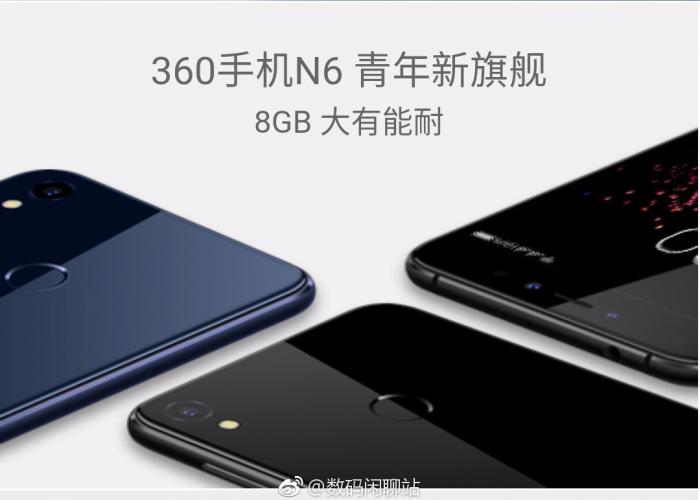360 N6 получит 8 Гб оперативки и ценник $250 – фото 1