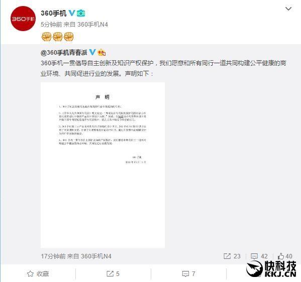 360 Mobile (Qiku) грозит быть уличенным в нарушении патентных прав Nubia – фото 3