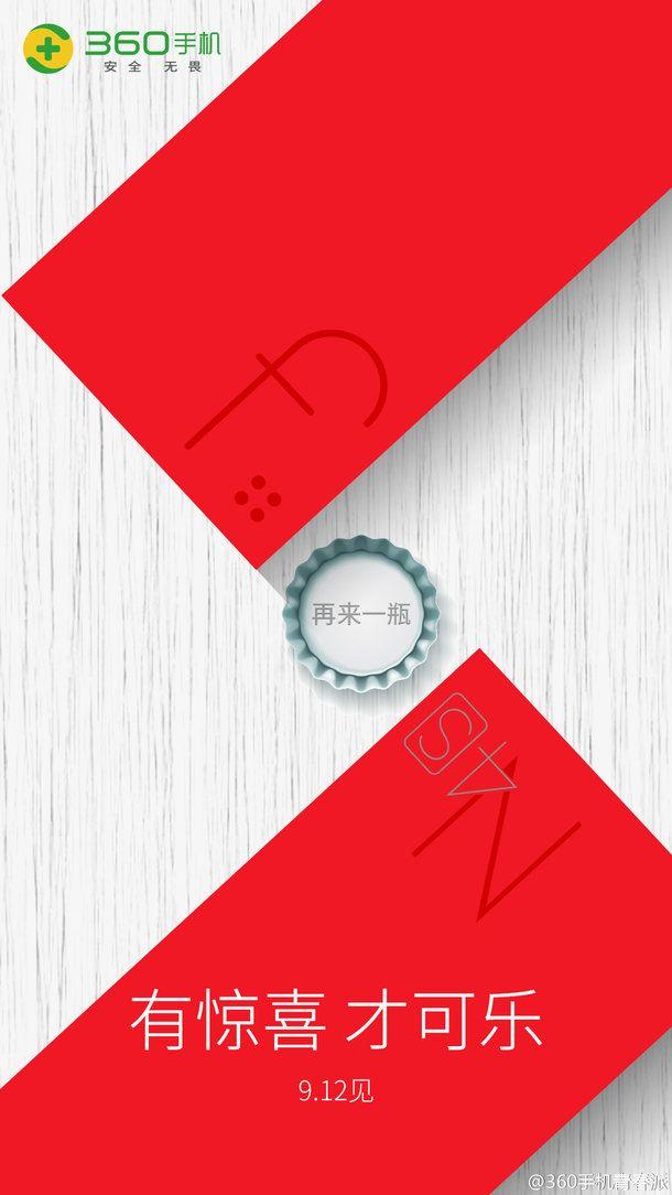 360 Mobile (Qiku) N4S может получить версию на чипе Snapdragon 652. Ждем 12 сентября. – фото 1