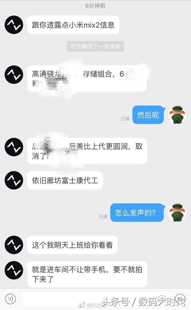 Сотрудник Foxconn слил информацию о Xiaomi Mi MIX 2 – фото 4