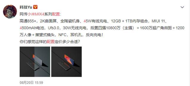 Характеристики Xiaomi Mi Mix 4: в новом формате и максимальный «фарш» – фото 2