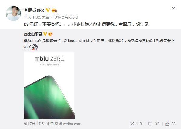Рендер mblu Zero фейк, но безрамочный смартфон от Meizu обещан – фото 2