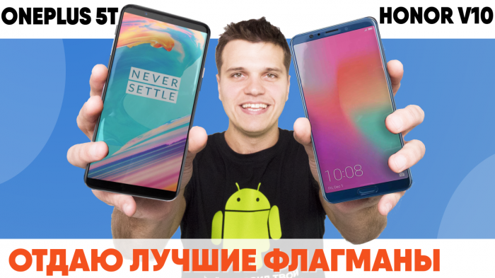 Конкурс от Andro-news — выиграй OnePlus 5T или Honor V10 – фото 1