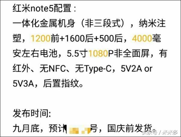 Слухи о Xiaomi Redmi Note 5: время выхода и характеристики – фото 1