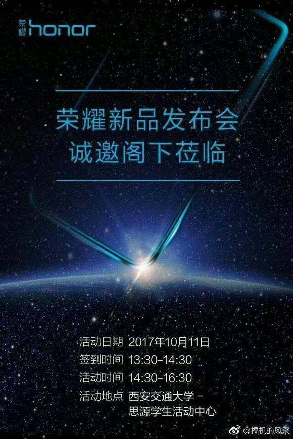 Huawei представит 11 октября Honor 7X – фото 1