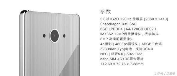 Sharp Aquos Crystal S3 пророчат Snapdragon 835 и 5,8