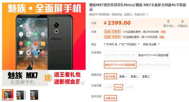 Очередные слухи о Meizu MX7 – фото 4