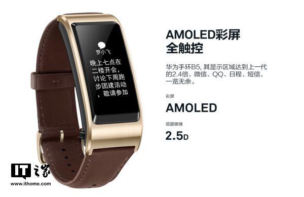 Анонс Huawei TalkBand B5: стильный фитнес-браслет и Bluetooth-гарнитура – фото 2