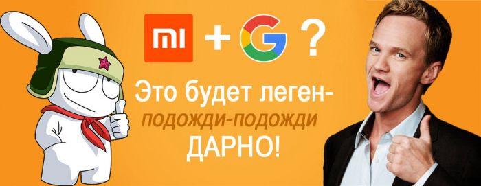 Умная техника от Xiaomi подружилась с Google Assistant – фото 3