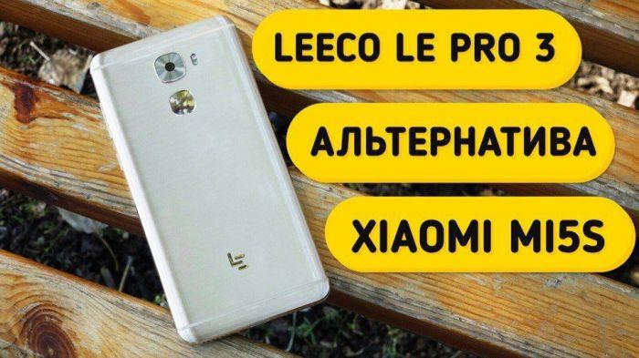 LeEco Le Pro 3: распаковка главного конкурента Xiaomi Mi 5S – фото 1