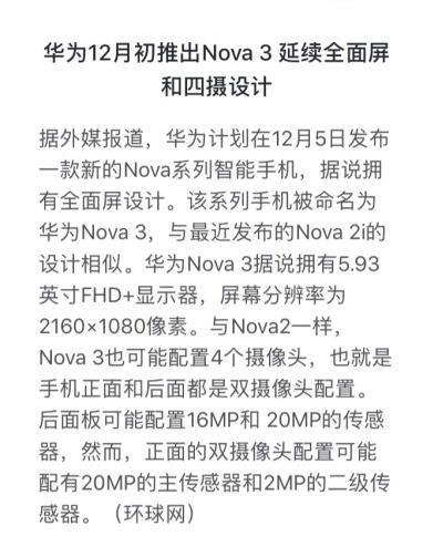 Huawei Nova 3 уже скоро с широкоформатным дисплеем и 4 камерами – фото 1