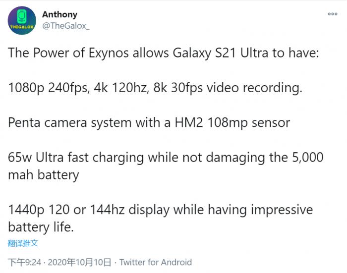 Появились подробности о Samsung Galaxy S21 Ultra – фото 1