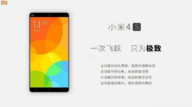 Xiaomi Mi4S: видео (распаковка) самой крутой модели линейки Mi4 – фото 1
