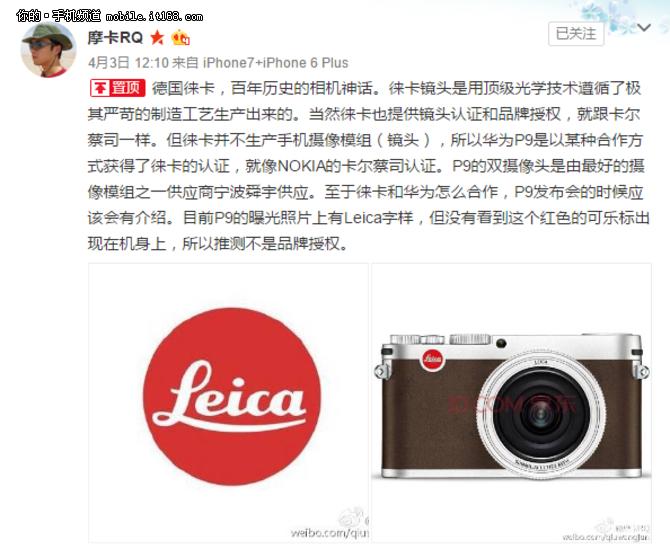 Сотрудничество Huawei и Leica при разработке камер для семейства P9 могло ограничиться лишь сертификацией – фото 2