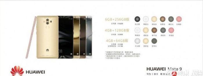 Huawei Mate 9: обнародованы цены на три модификации нового флагмана – фото 2