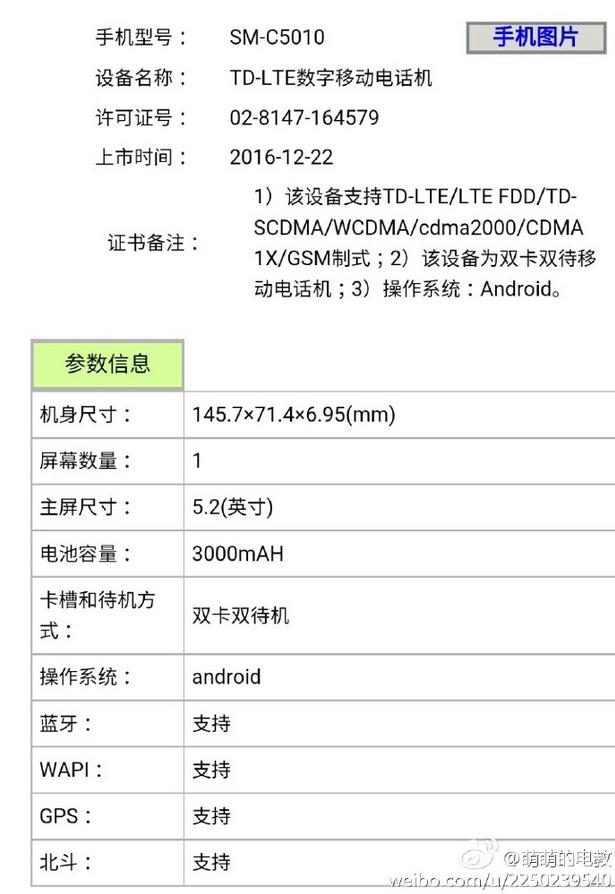 Samsung Galaxy C5 Pro с чипом Snapdragon 626 сертифицирован в TENAA – фото 1