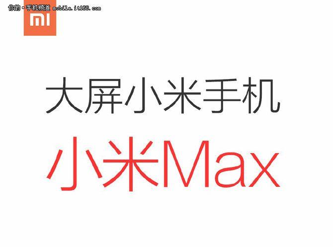 Фаблет Xiaomi Max может быть представлен уже 27 апреля – фото 1