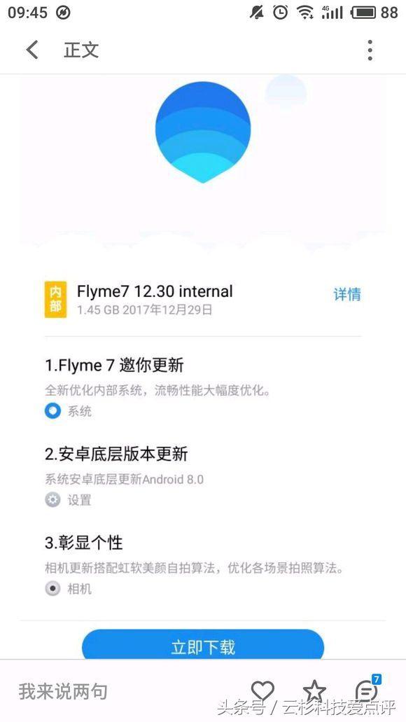 Озвучена цена на Meizu M6S, анонс новой гарнитуры и первые скриншоты Flyme 7 – фото 3