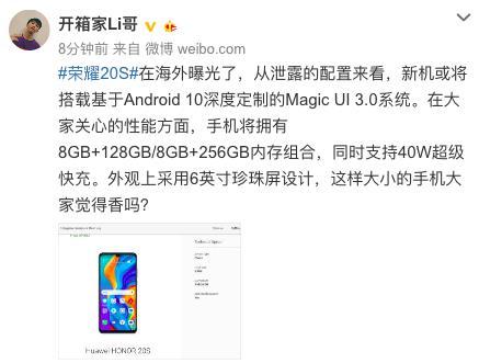 Характеристики Honor 20S: Kirin 810, быстрая зарядка и Android 10 – фото 2