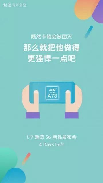 Два тизера о Meizu M6S: процессор для смартфона и что там со сканером отпечатков пальцев – фото 2