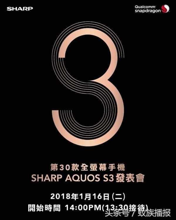 Новый безрамочный Sharp AQUOS S3 выглядит почти как iPhone X – фото 4