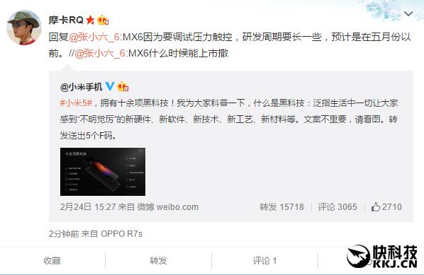 Meizu MX6 с процессором Helio X20 может появиться уже в конце мая – фото 2