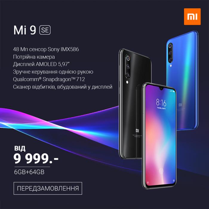 Xiaomi Mi 9 SE пришел в Украину – фото 1