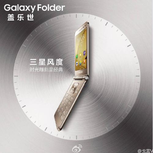Samsung Galaxy Folder 2: с ностальгией по «раскладушкам» и на базе Snapdragon 425 – фото 2
