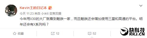 Meizu Pro 7 может стать единственным флагманом с Helio X30 – фото 2