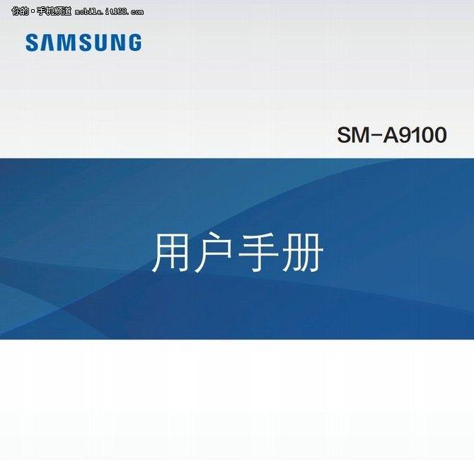 Samsung Galaxy A9 Pro (SM-A9100) с аккумулятором на 5000 мАч дебютирует на следующей неделе – фото 1