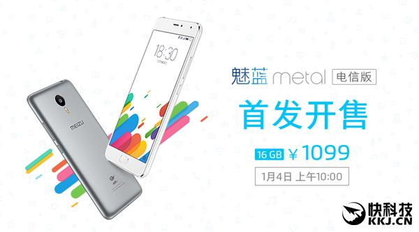 Meizu Blue Charm Metal с МТ6753T вышел с ценником $170 – фото 1