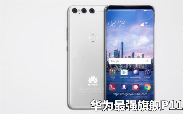 Сведения о Huawei P11 засветились в сети – фото 1