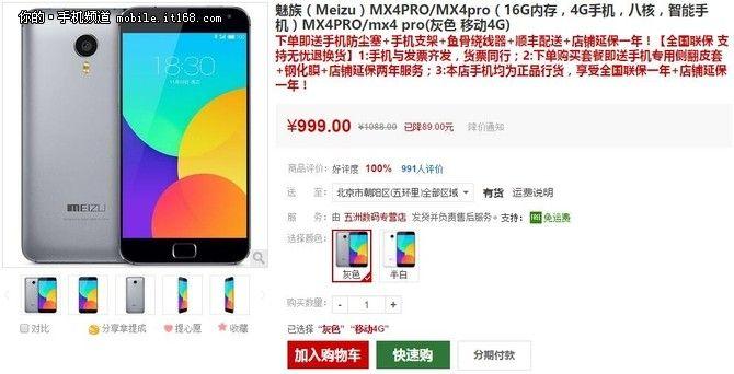 Цена на Meizu MX4 Pro в Китае упала до $152 – фото 3