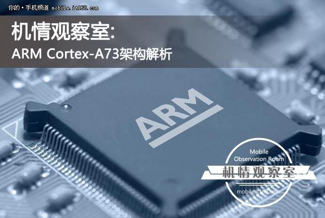 Ядра Cortex-A73 на 30% мощнее и на 25% экономичнее, чем Cortex-A72 в существующих флагманских процессорах – фото 1