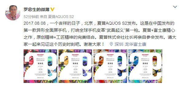 Полностью безрамочный Sharp AQUOS S2 с 4К дисплеем представят 8 августа – фото 3