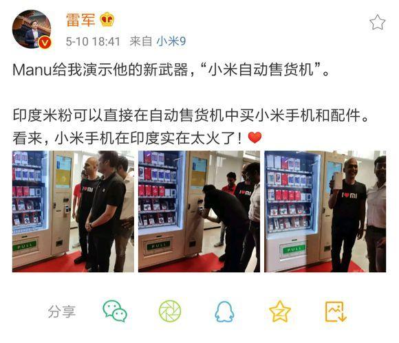 Автомат для продажи смартфонов Xiaomi и Redmi: быстро, легко и в любое время – фото 2