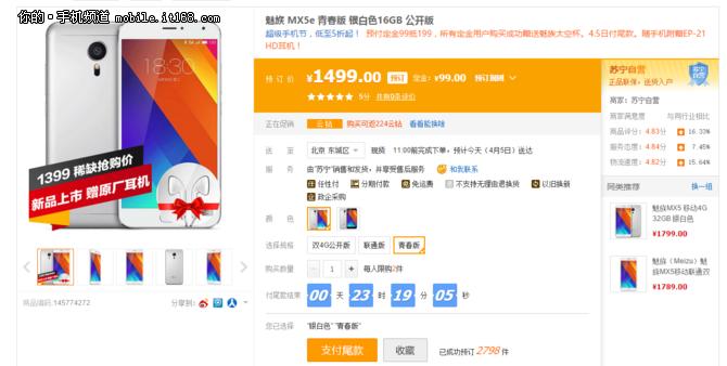 Meizu MX5e – молодежная версия популярного смартфона с камерой на 16 Мп и сниженными частотами процессора – фото 1