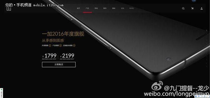 Конфигурация OnePlus 3 (A3000) обнародована в базе данных бенчмарка AnTuTu – фото 1