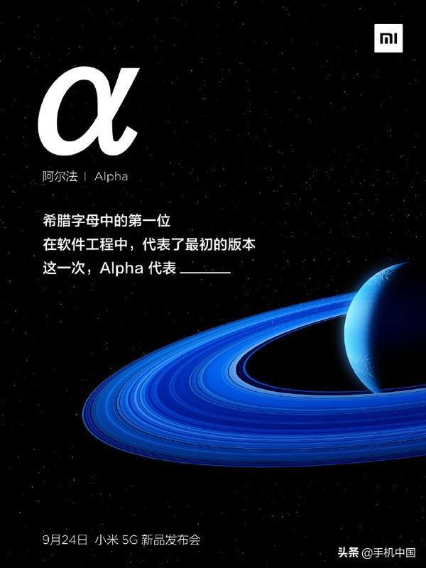 Выход Xiaomi Mi MIX Alpha (Mi MIX α) подтвержден