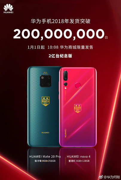 Huawei представила специальные версии Mate 20 и Nova 4 – фото 1