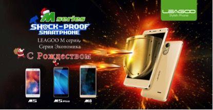 Смартфоны Leagoo M5, M5 Plus и M8 в распродаже в честь Рождества – фото 1