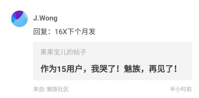 Официально объявили время выхода Meizu 16X – фото 2