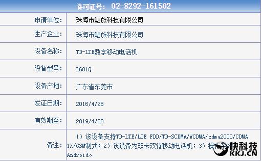 Meizu MX6 получит 10-ядерный Helio X20 и 3 модификации по объему встроенной памяти – фото 2