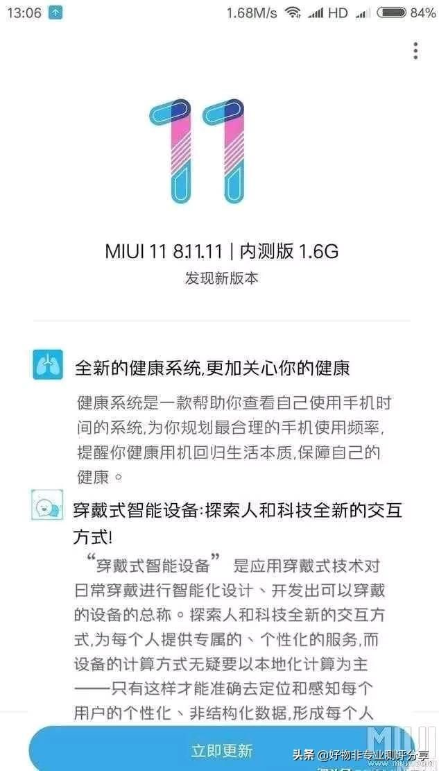 Перечень устройств Xiaomi и Redmi, которые получат MIUI 11
