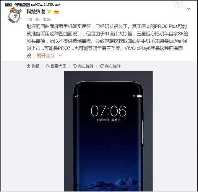 Флагман Meizu с чипом Exynos 8890 засветился в Geekbench – фото 1