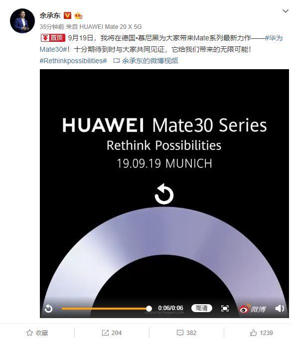 Huawei назвала дату презентации Mate 30 – фото 1