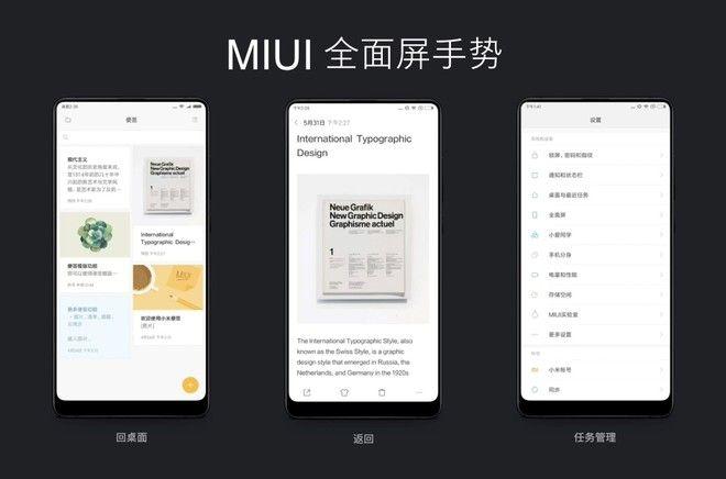 Глобальная версия MIUI 10 дебютирует 7 июня – фото 5